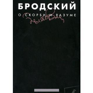 Бродский И.. Бродский. О скорби и разуме, 978-5-4453-0963-5