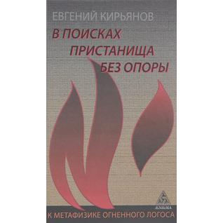 Евгений Кирьянов. Книга В поисках пристанища без опоры. К метафизике огненного логоса, 978-5-94698-242-918+
