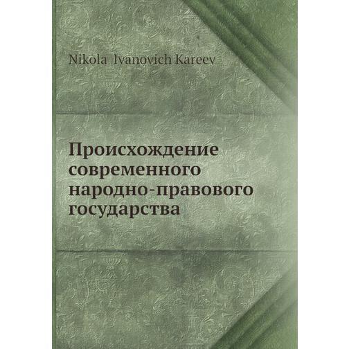 Происхождение современного народно-правового государства 38716434