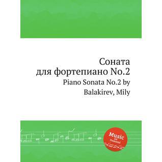 Соната для фортепиано No.2