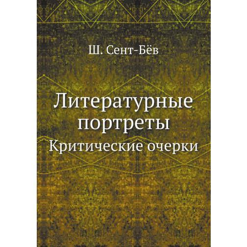 Литературные портреты 38716685