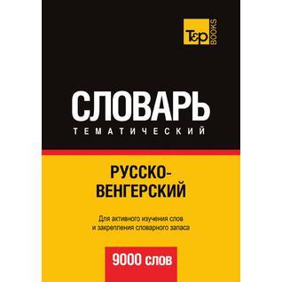 Русско-венгерский тематический словарь. 9000 слов (Издательство: T8RUGRAM)