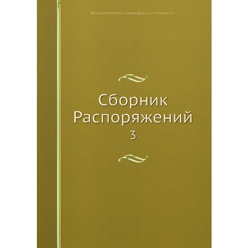 Сборник Распоряжений 38716560
