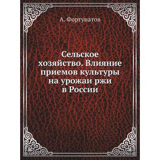 Сельское хозяйство. Влияние приемов культуры на урожаи ржи в России