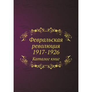 Февральская революция 1917-1926