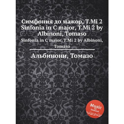 Симфония до мажор, T.Mi 2 38717770