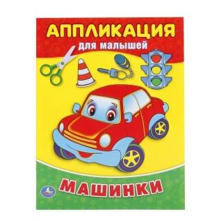 Умка. Машинки (Аппликация Для Малышей А5) Формат: 160х210мм, 8 Стр. (4+0), Обл. 4+4