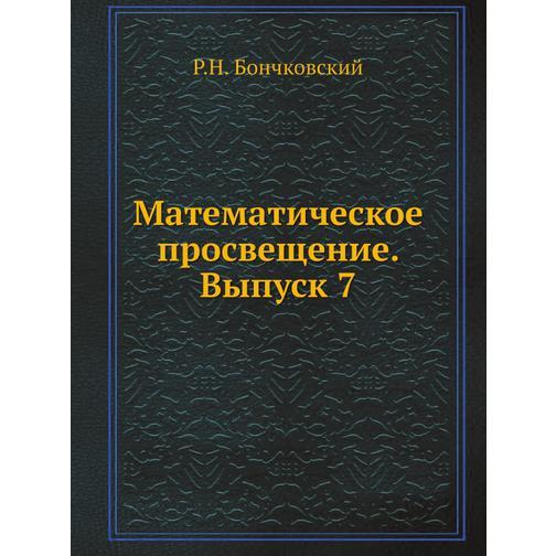 Математическое просвещение. Выпуск 7 38717648