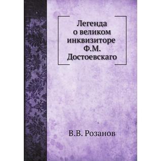 Легенда о великом инквизиторе Ф. М. Достоевского