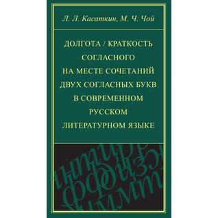 Долгота / краткость согласного на месте сочетаний двух согласных букв в современном русском литературном языке