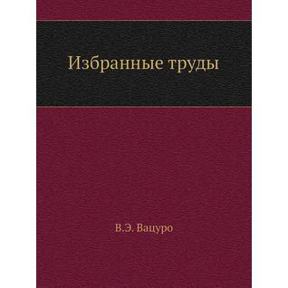 Избранные труды (ISBN 10: 5-94457-179-9)