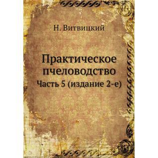 Практическое пчеловодство (ISBN 13: 978-5-458-25002-3)