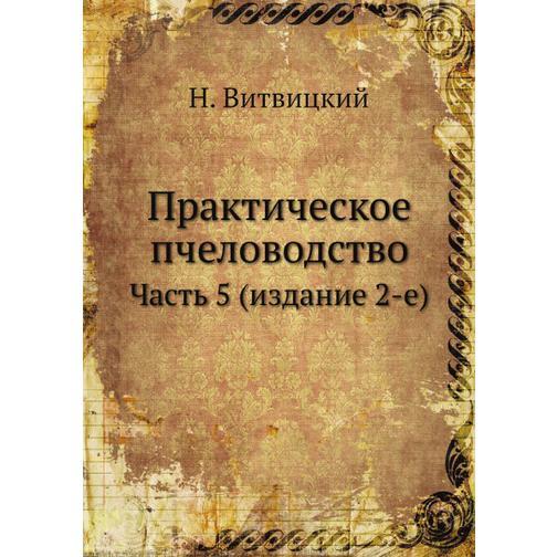 Практическое пчеловодство (ISBN 13: 978-5-458-25002-3) 38717408