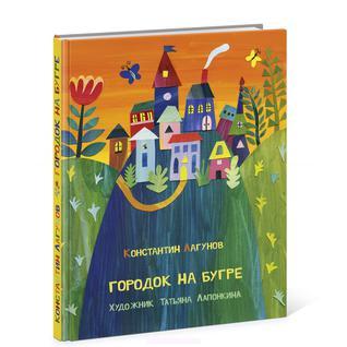 """Константин Лагунов """"Городок на бугре, 978-5-4335-0277-2"""""""