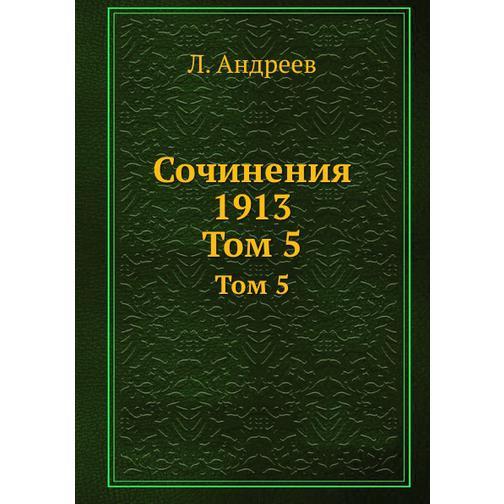 Сочинения 1913 38716977