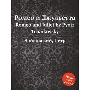 Ромео и Джульетта (Обложка: брошюра)