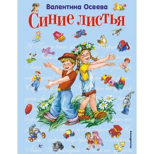 "Валентина Осеева ""Осеева. Синие листья, 978-5-699-38402-0"""