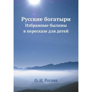 Русские богатыри (Издательство: ЁЁ Медиа)