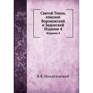 Святой Тихон, епископ Воронежский и Задонский