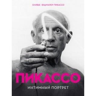 """Оливье Видмайер-Пикассо """"Пикассо. Интимный портрет, 978-5-389-07871-0"""""""