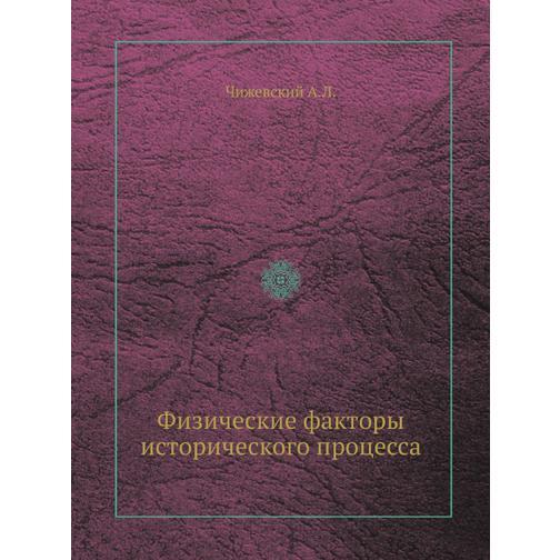 Физические факторы исторического процесса 38732581