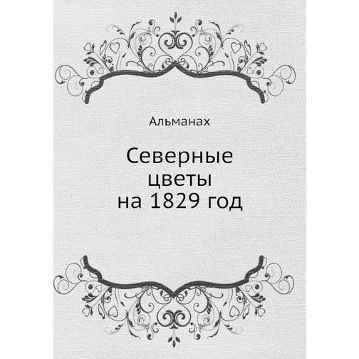 Северные цветы на 1829 год 38716651