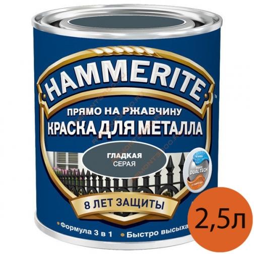ХАММЕРАЙТ краска по ржавчине серая гладкая (2,5л) / HAMMERITE грунт-эмаль 3в1 на ржавчину серый гладкий глянцевый (2,5л) Хаммерайт 36983582