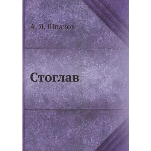 Стоглав (Автор: А. Я. Шпаков) 38716467