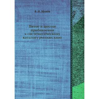 Пятое и шестое прибавления к систематическому каталогу русских книг