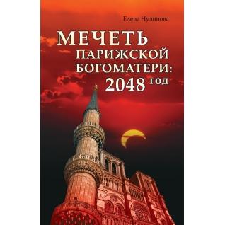 Елена Чудинова. Мечеть Парижской Богоматери. 2048 год, 978-5-4444-5000-0