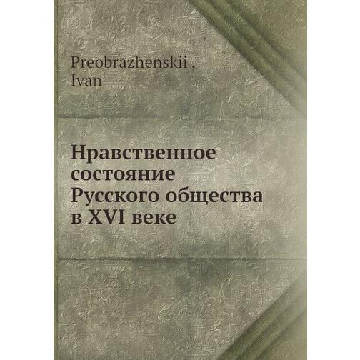 Нравственное состояние Русского общества в XVI веке 38716216