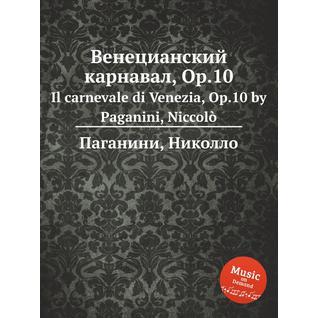 Венецианский карнавал, Op.10