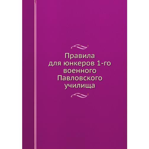 Правила для юнкеров 1-го военного Павловского училища 38717688