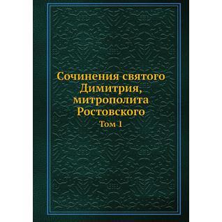 Сочинения святого Димитрия, митрополита Ростовского