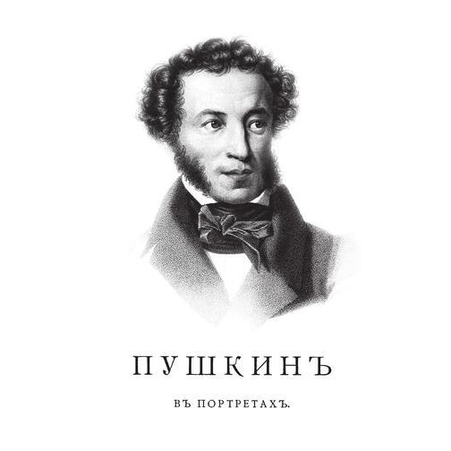 Пушкин в портретах. История изображений поэта в живописи, гравюре и скульптуре 38716437