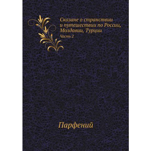Сказане о странствии и путешествии по России, Молдавии, Турции 38716512