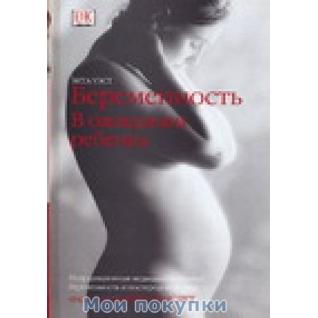 Уэст Зита. Книга Беременность. В ожидании ребенка, 978-5-17-017258-0, 978517017258018+
