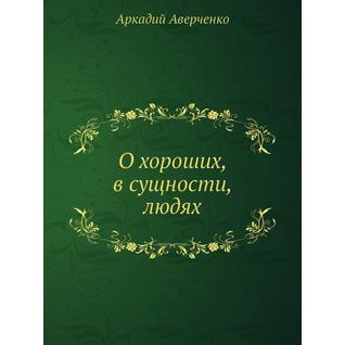 О хороших, в сущности, людях (Издательство: Нобель Пресс)