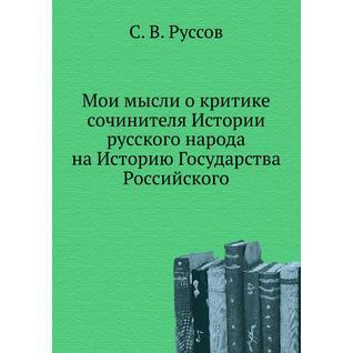 Мои мысли о критике сочинителя Истории русского народа на Историю Государства Российского