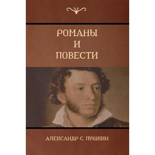 Романы  и повести (Novels and Stories)