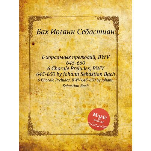 6 хоральных прелюдий, BWV 645-650 38717861