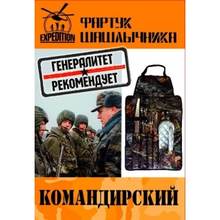 Экспедиция Фартук шашлычника КОМАНДИРСКИЙ