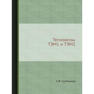 Тепловозы ТЭМ1 и ТЭМ2 (Автор: Е.Ф. Сдобников)