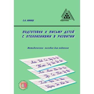 Подготовка к письму детей с отклонениями в развитии: метод. пособие для педагога