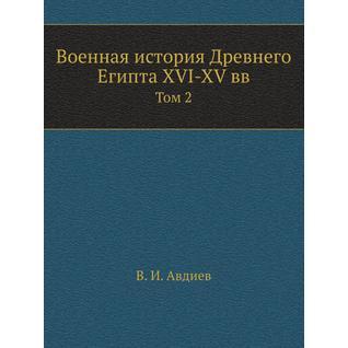 Военная история Древнего Египта XVI-XV вв.