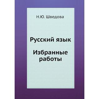 Русский язык. Избранные работы