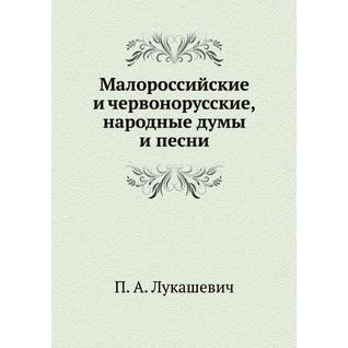 Малороссийские и червонорусские, народные думы и песни