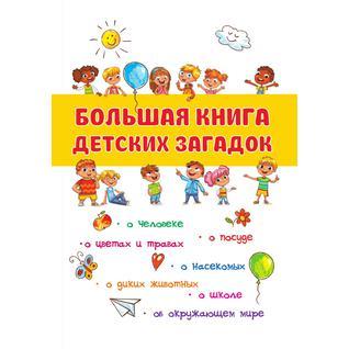 Большая книга детских загадок