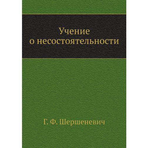 Учение о несостоятельности (Издательство: Нобель Пресс) 38716334