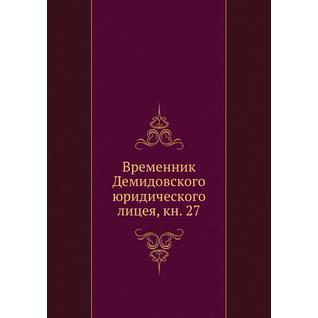 Временник Демидовского юридического лицея, кн. 27